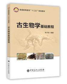 古生物学基础教程(本科/十三五)