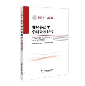 神经外科学学科发展报告(2014-2015)