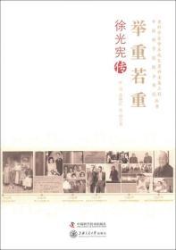 老科学家学术成长资料采集工程丛书·中国科学院院士传记丛书·举重若轻:徐光宪传