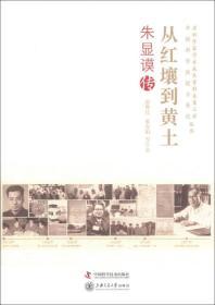 老科学家学术成长资料采集工程丛书·中国科学院院士传记丛书·从红壤到黄土:朱显谟传