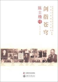 老科学家学术成长资料采集工程丛书·中国科学院院士传记丛书·剑指苍穹:陈士橹传
