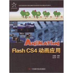 Flash CS4 动画应用