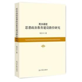 民办高校思想政治教育建设路径研究