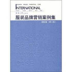 服装品牌营销案例集(国际篇)(第2版)