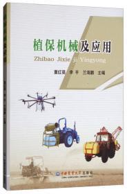 植保机械及应用