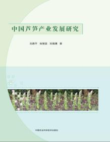 中国芦笋产业发展研究