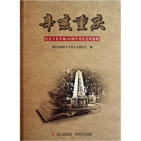 纪念辛亥革命100周年重庆史料选辑 辛亥重庆 重庆市政协学习及文?