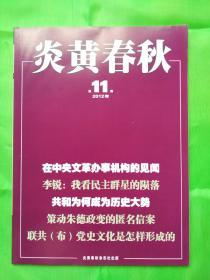 炎黄春秋杂志 全新2012年第11期导读:我看民主群星的陨落...李 锐