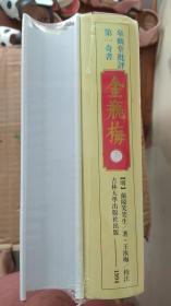 皋鹤堂批评第一奇书金瓶梅(上、下册)