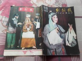 戏剧报 1960年19-20期