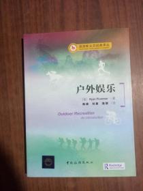 户外娱乐 普卢默,陈峰 9787503249334 中国旅游出,9787503249334