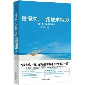 正版二手【包邮】慢慢来一切都来得及meiya作品中国商业出版社97875044793有笔记