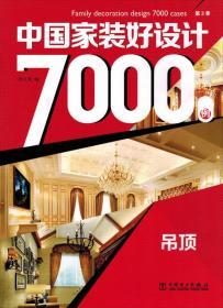 中国家装好设计7000例(第三季)吊顶