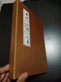 杜延平篆刻作品集--心经卷 吉金乐石卷(16开线装,全二册)带外盒.外盒有水渍如图,