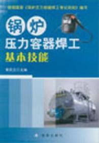 锅炉压力容器焊工基本技能