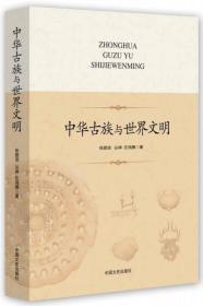 中华古族与世界文明