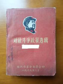 对敌斗争政策选辑(株洲市革命委员会印)