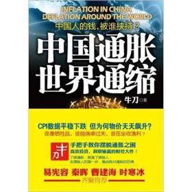 中国通胀 世界通缩