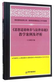 《思想道德修养与法律基础》教学案例及评析【塑封】