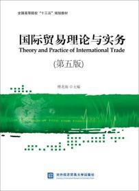 国际贸易理论与实务(第五版)9787566319463傅龙海对外经济贸易大学出版社