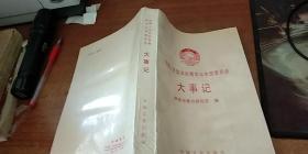中国人民政治协商会议全国委员会.大事记
