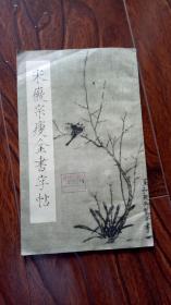 宋徽宗瘦金书字帖 【1964年一版一印、朵云轩宣纸印 】