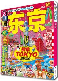 走看玩JTB旅游指南系列 东京(最新版)