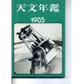 天文年鑑 1985