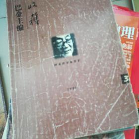 收获1999年第三,四期。(没有杨争光的长篇小说。)