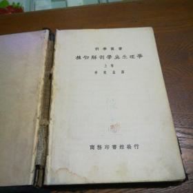 植物解剖学与生理学上卷 民国14年初版