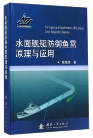 水面舰艇防御鱼雷原理与应用陈颜辉 著