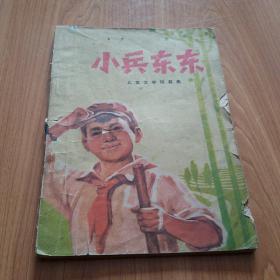 小兵东东(1974年3月一版一印)