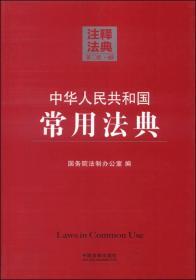 中华人民共和国常用法典 注释法典40(第二版)