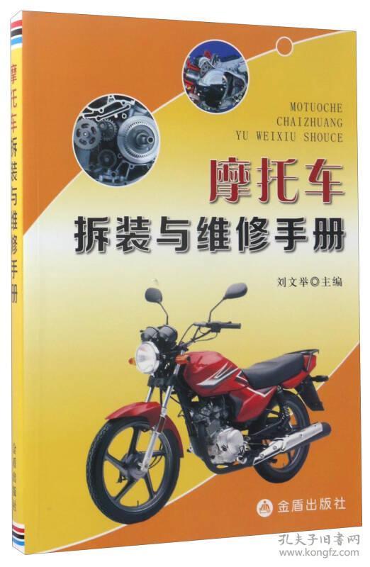 摩托车拆装与维修手册