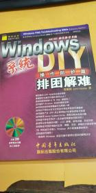 Windows排困解难DIY.系统操作防护篇(没有光盘)