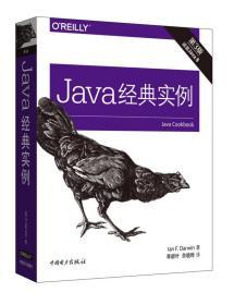 Java经典实例 专著 Ian F. Darwin著 李新叶,余晓晔译 Java jing dian shi li