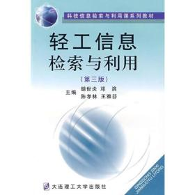 大连理工大学出版社 轻工文献检索与利用 胡世炎 9787561102671