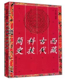 西藏古代科技简史