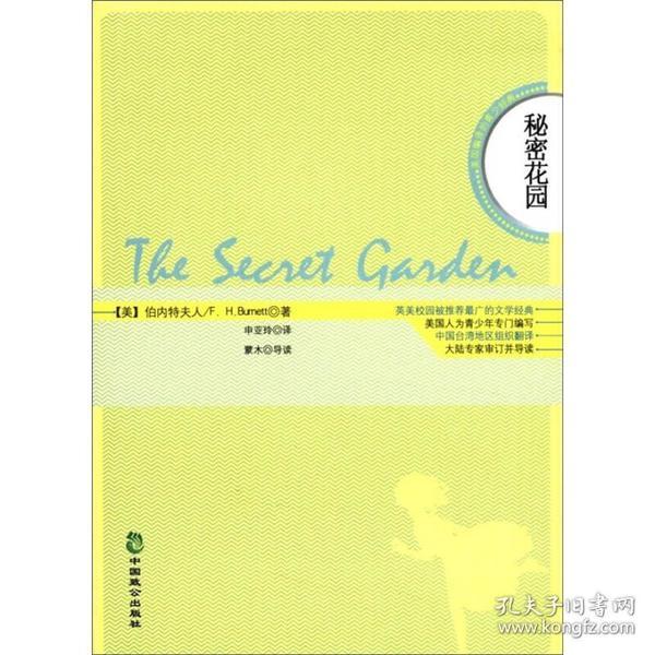 美国编译的青少经典:秘密花园(英汉对照)