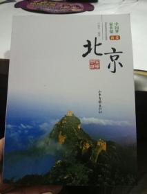 中国梦家乡情:我爱北京