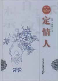 经典书香·中国古典禁毁小说丛书:定情人
