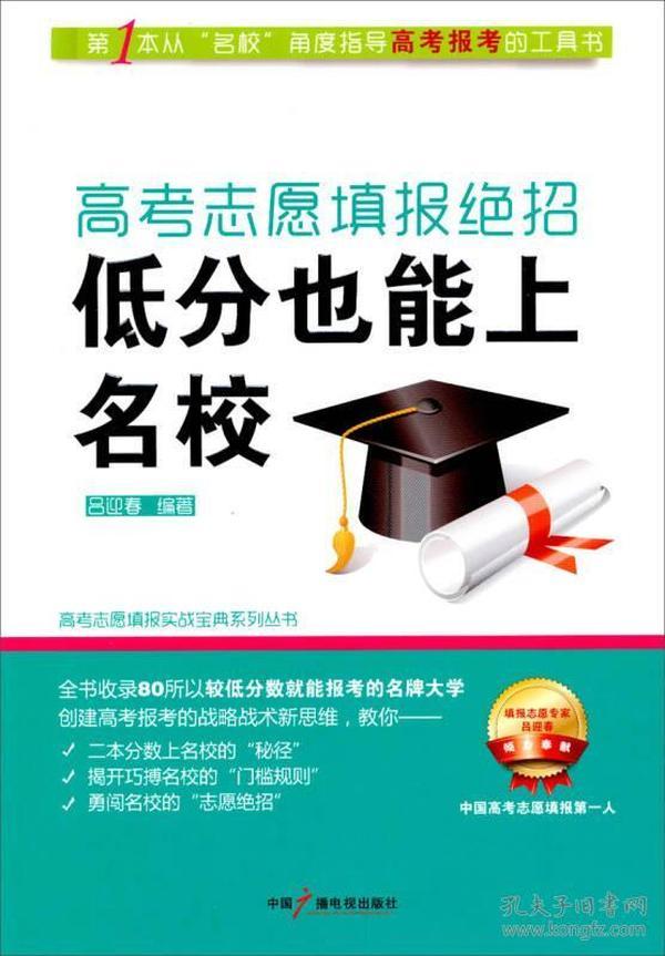 低分也能上名校-高考志愿填报绝招