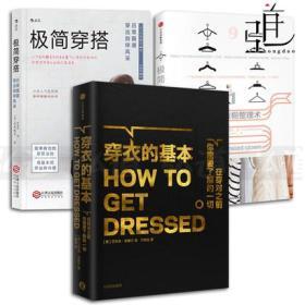 【正版新书】3本 极简穿搭-日常服装穿出别样风采+穿衣的基本+极简衣橱整理术 女人时尚服装搭配