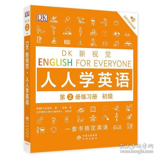 初级练习册/DK新视觉 English for Everyone 人人学英语第2册
