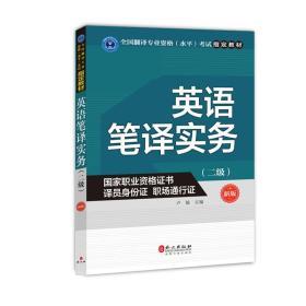 英语笔译实务(二级)(新版)