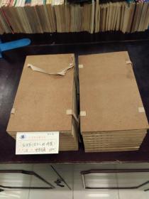 后汉书(全套:18册:线装两夹板:65年一版一印)