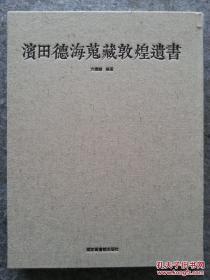 滨田德海蒐藏敦煌遗书【布面精装函套未拆封】--小八开!