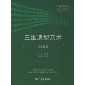 三维造型艺术——数字艺术系列丛书