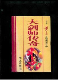 武侠小说:黄易武侠作品——大剑师传奇(大32开硬精装小字本)直书脊