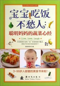 宝宝吃饭不愁人[ 聪明妈妈的蔬菜心经]